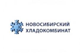 Новосибирский хладокомбинат