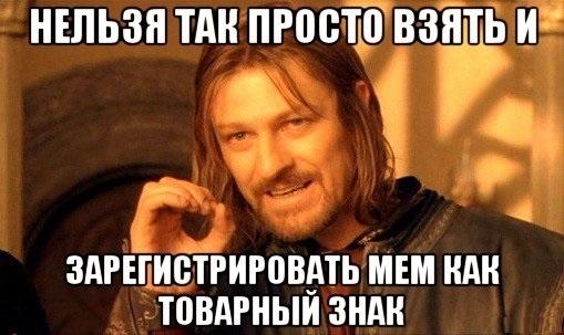 Интернет-мем как товарный знак