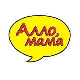 Алло,мама