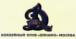 ДИНАМО_Москва
